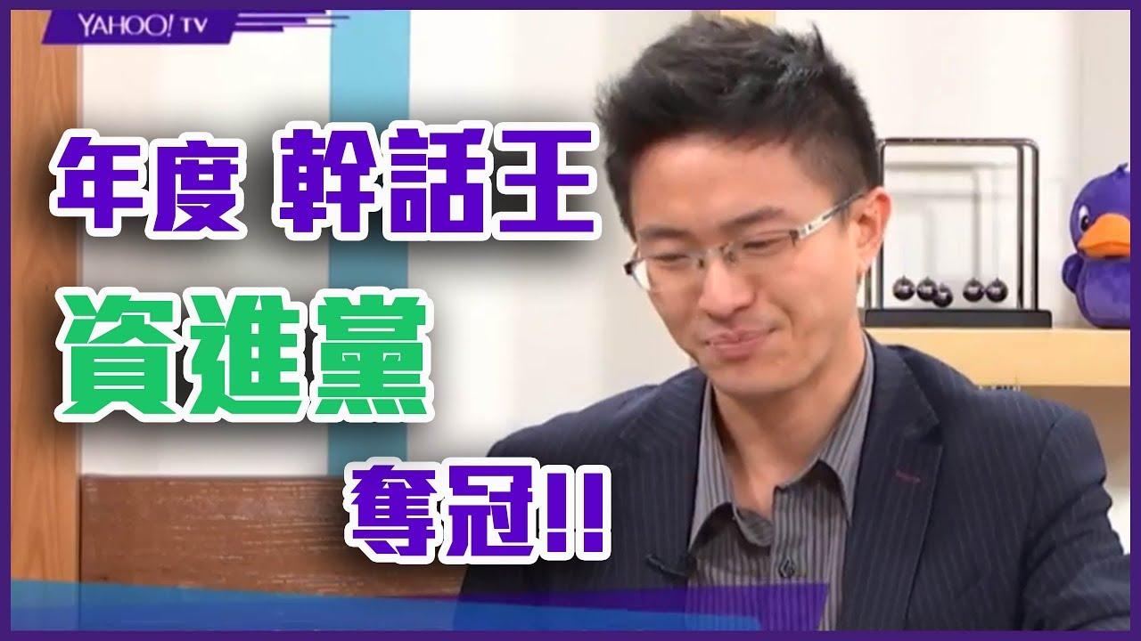 你真的是他X幹話王耶!票選年度幹話王 資進黨奪冠...【Yahoo TV 遠山道風向】 - YouTube