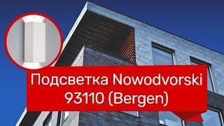 Подсветка NOWODVORSKI 93110, 93111 (NOWODVORSKI 9706, 9707 BERGEN) обзор