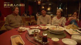テレビ東京 木ドラ25「デザイナー 渋井直人の休日」 毎週木曜深夜1時放...