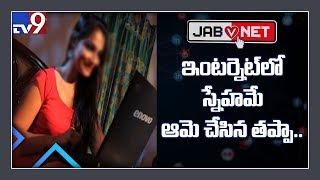 మోసపోయింది.. ఇంటర్నెట్ చేతిలో ఓడిపోయింది.. అసలు ఆమె చేసిన తప్పేంటి? : JAB V NET - Episode 8 - TV9