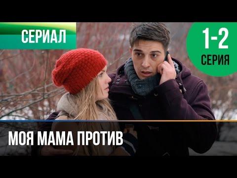 ▶️ Моя мама против 1 и 2 серия - Мелодрама   Фильмы и сериалы - Русские мелодрамы - Видео онлайн