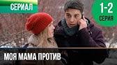 ▶️ Моя мама против 1 и 2 серия - Мелодрама   Фильмы и сериалы - Русские мелодрамы