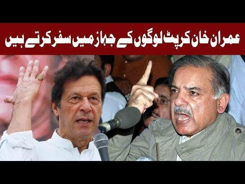 Imran Khan Travels in Corrupt People's Plane: Shehbaz Sharif