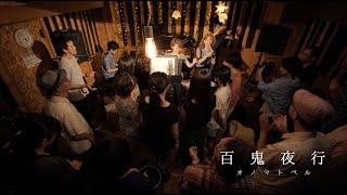 「百鬼夜行」by オノマトペル(ツベラコベラ物語)より LIVE RECORDING @ REC STUDIO