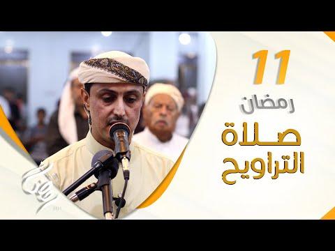 صلاة التراويح من اليمن | أجواء إيمانية تشرح الصدور | 11  رمضان