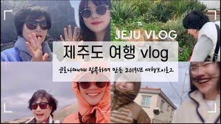 [vlog]제주도여행(뚜벅이/모녀/독채펜션/유채꽃/성산…
