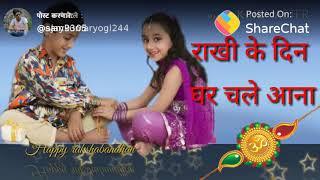 Raksha Bandhan ki hardik shubhechha(1)