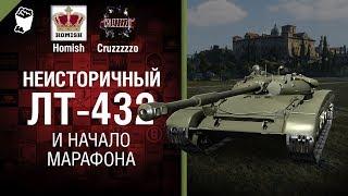 Неисторичный ЛТ-432 и Начало Марафона - Танконовости №249 - От Homish и Cruzzzzzo