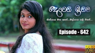 Deweni Inima | Episode 642 24th July 2019 Thumbnail