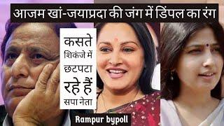 Download Rampur : फंसते जा रहे Azam Khan के लिए Dimple Yadav बनेंगी उम्मीद ? | Jayaprada | UP Bypoll 2019 Mp3 and Videos