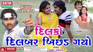 દિલકો દિલબર બિછડ ગયો... || Dilko Dilbar Bichad Gayo || Jignesh Kaviraj || Hindi Gujarati Songs