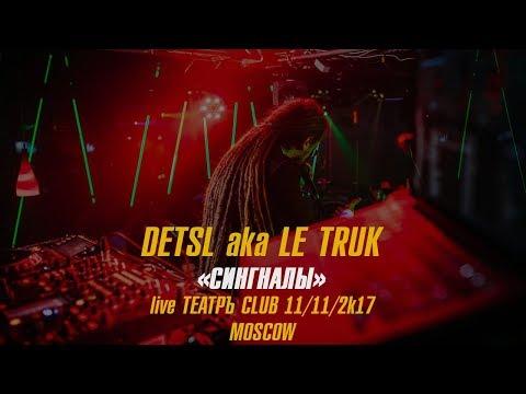 Detsl Aka Le Truk. Club Театръ. 11.11.2017. Сигналы