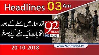 News Headlines | 3:00 AM | 20 Oct 2018 | 92NewsHD