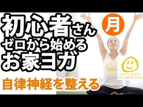 【初心者ヨガ】自律神経を整える呼吸と背骨体操|月曜#167