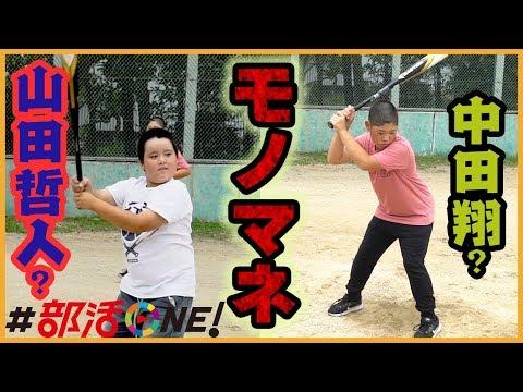 【祝!大谷選手新人王】野球モノマネを小学生が全力でやった結果【野球部#20】