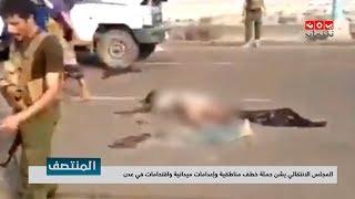 المجلس الانتقالي يشن حملة خطف مناطقية وإعدامات ميدانية واقتحامات في عدن