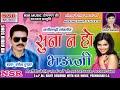 Ramesh Gupta Cg Lokgeet -Suna Ho Bhauji Recording NSR MUSIC PREMNAGAR Mo-9977876868