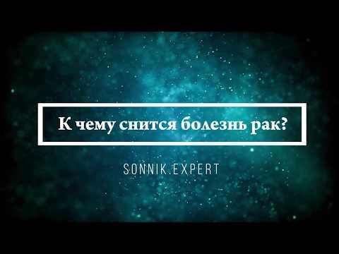 К чему снится болезнь рак - Онлайн Сонник Эксперт