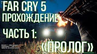FAR CRY 5 ПРОХОЖДЕНИЕ БЕЗ КОММЕНТАРИЕВ - ЧАСТЬ 1: ПРОЛОГ