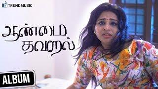 Aanmai Thavarael Tamil Album Song   Helen   Kiran Jose   Mohan Ra Gobi   Rakesh   TrendMusic