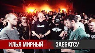 VERSUS X #SLOVOSPB  Илья Мирный X Заебатсу