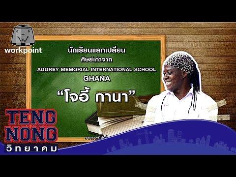 เท่งโหน่งวิทยาคม   โจอี้ กานา   21 พ.ย.59 Full HD