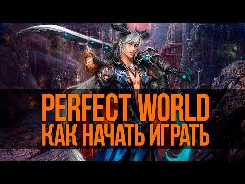 PERFECT WORLD. 1.1 — КАК НАЧАТЬ ИГРАТЬ (ЛУНА)