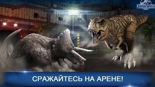 Jurassic World: Game - Битвы динозавров на Android (Обзор/Review)(Jurassic Park: The Game - https://play.google.com/store/apps/details?id=com.ludia.jurassicworld Вступайте в группу контакта http://vk.com/club64187493 ..., 2015-05-14T08:41:25.000Z)