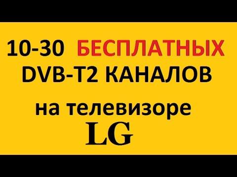 как настроить DVB T2 на телевизоре LG