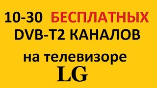 як налаштувати DVB T2 на телевізорі LG цифрове тб