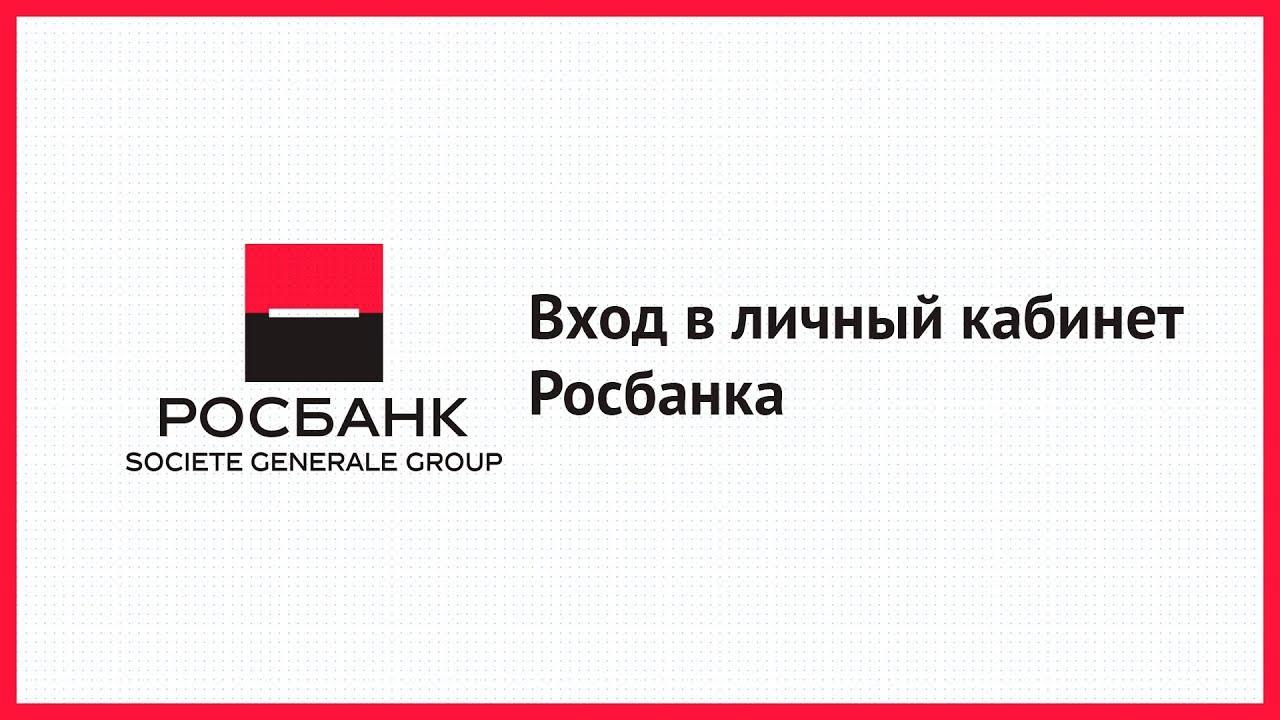росбанк саратов официальный сайт кредиты физическим где выдают кредит с 18 лет