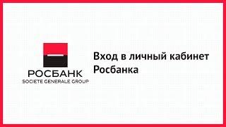 Вход в личный кабинет Росбанка (rosbank.ru) онлайн на официальном сайте компании