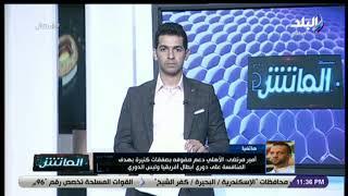 الماتش - أمير مرتضي منصور: مفيش لاعب في مصر بإمكانيات ساسي.. والزمالك ليس لديه رفاهية ضم أجانب
