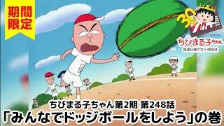 ちびまる子ちゃん アニメ 第2期 248話『みんなでドッジボールをしよう』の巻