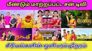 Again Will Change The Broadcasting Of Sun TV Serials | Roja Serial | Run Serial | Sun TV Roja Serial