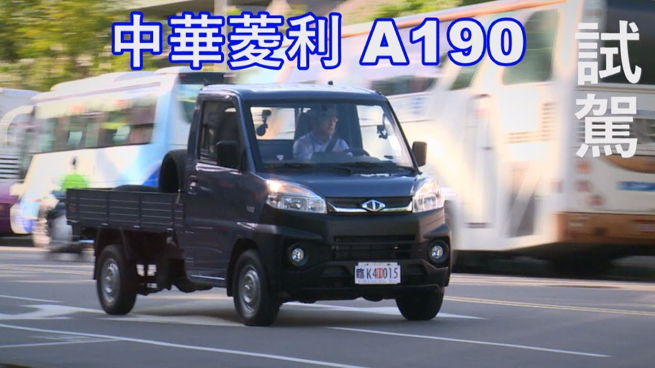 中華菱利 A190 試駕 - YouTube