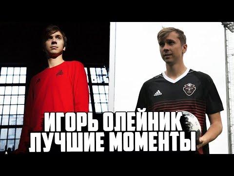 ИГОРЬ ОЛЕЙНИК - ЛУЧШИЕ МОМЕНТЫ #2