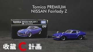 模型車開箱23 - 灣岸競速Midnight惡魔之Z - Tomica Premium NISSAN Fairlady Z S30 湾岸ミッドナイト - 收藏C計畫