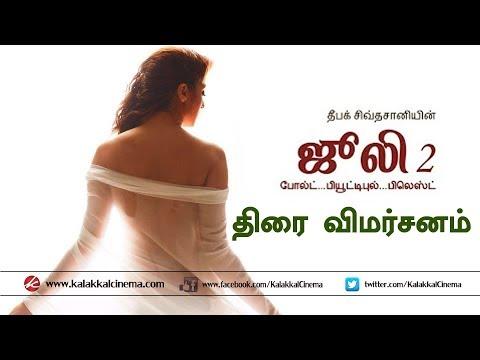 """Julie 2"" Movie Review | Tamil Review | Raai Laxmi"