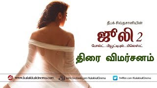 """Julie 2"" Movie Review 