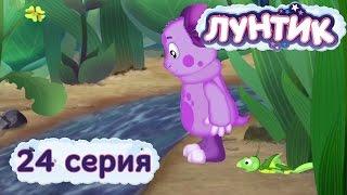 Лунтик и его друзья - 24 серия. Ручеёк