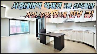 시흥시 신축빌라/ 실3…