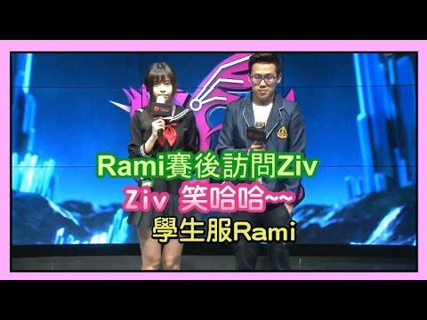 AHQ VS XG Rami賽後訪問Ziv,ziv一直笑XD,Rami學生服呦~~主持人Rami,lms w8d3