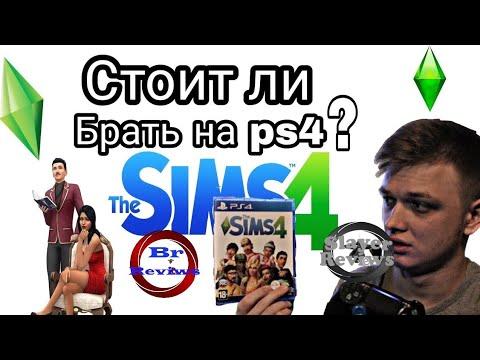 The Sims 4 На консолях - стоит ли покупать?