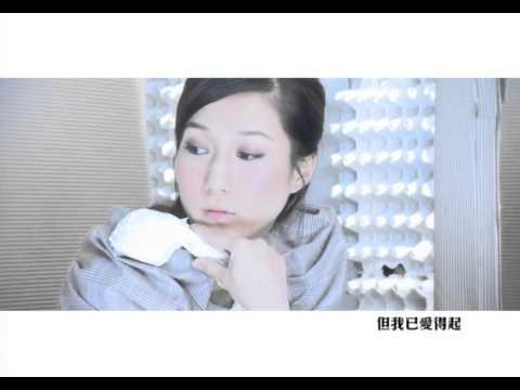 鄭融 Stephanie Cheng/鍾嘉欣 Linda Chung - 愛得起 (feat. 韋雄) - 官方完整版MV