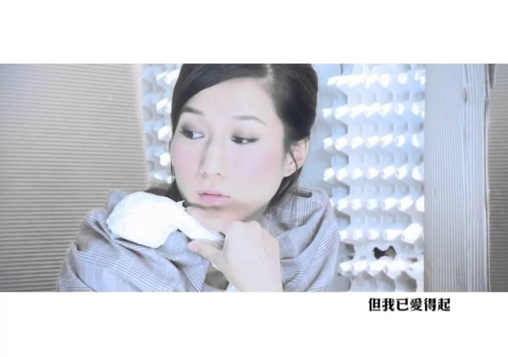 鄭融 Stephanie Cheng/鍾嘉欣 Linda Chung - 愛得起 (feat. 韋雄) - 官方完整版MV - YouTube