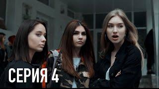 Моя Американская Сестра - Серия 4 | Сериал