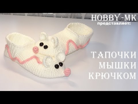 Тапочки для детей крючком Мышки (авторский МК Светланы Кононенко)