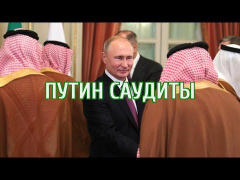 Путин с помощью цитаты из Корана предложил Саудовской Аравии купить российские системы ПВО