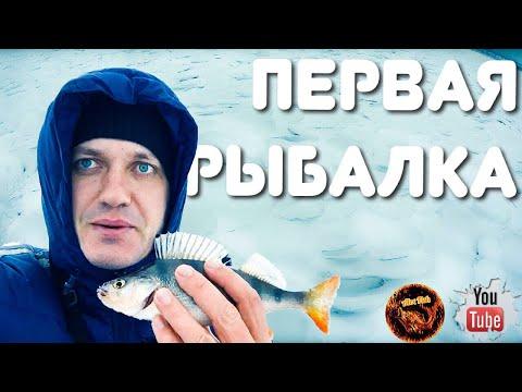 Первая в жизни рыбалка зимой.